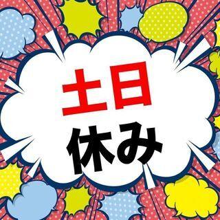 【注目求人】大手メーカーでスタッフ募集!月収32万円を目指せる!...