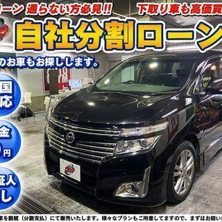 自社ローン★金利無し★回数制限無し★エルグランド350ハイウェイ...