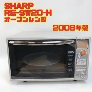 SHARP オーブンレンジ RE-SW20-H 【i7-1…
