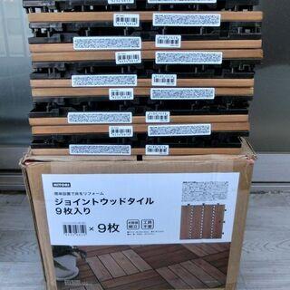 ニトリ ジョイントウッドタイル 14枚【引取限定】