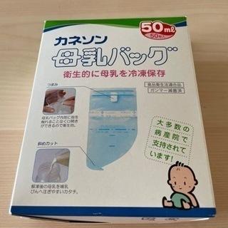 【新品未開封】母乳バッグ カネソン 50ml 50枚入