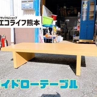 ワイドローテーブル【C6-1018】