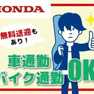 【寮完備】大手自動車メーカーHONDAの製造_A2-1