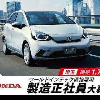 【軽作業】大手国産車HONDAの仕上げ作業_A3-1