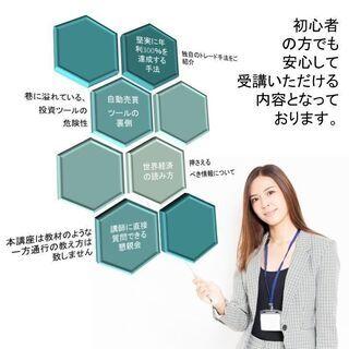 ☆FX学習サポー☆ 徹底個別型サポート あなたの目的に合わせて提...
