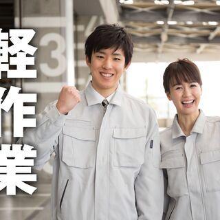 埼玉県狭山市勤務/【軽作業】大手国産車HONDAの仕上げ作業_A3