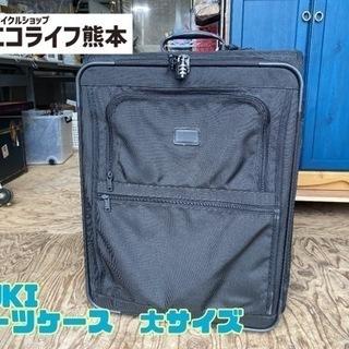 TUMIスーツケース 大サイズ【C8-1018】