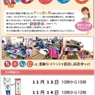 無料😊子ども服交換会 第15回ちぇんじ