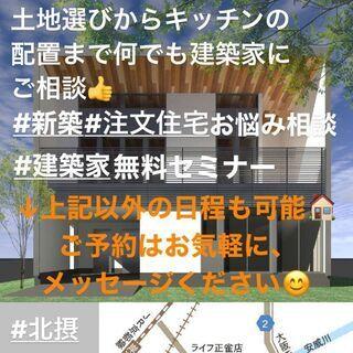 ☆ 建築家との無料住宅見学会・相談会 ☆