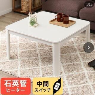 【ネット決済】ニトリ おしゃれな正方形のこたつ