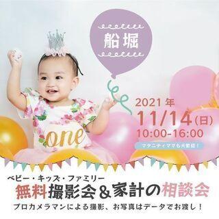 ★船堀★【無料】11/14(日)ベビー・キッズ・ファミリー…