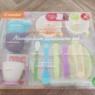 【新品・未使用】コンビ ベビーレーベル ナビゲート食器セットC
