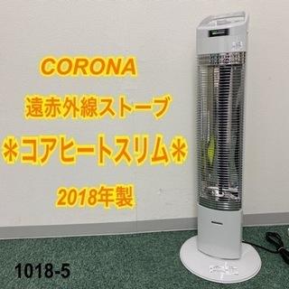 【ご来店限定】*コロナ 遠赤外線ストーブ コアヒートスリム 20...