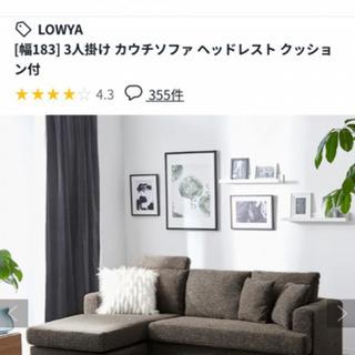 LOWYA 3人がけソファ ダークブラウン