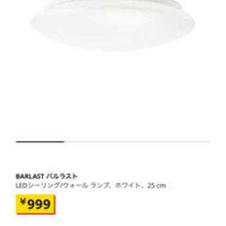 IKEA シーリングライト[新品]