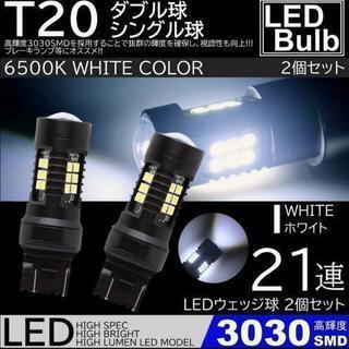 格安譲渡 爆光 LED T20ダブルシングル兼用!