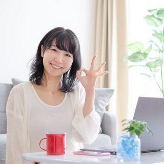 10/20(水)メンタルセラピストのためのオンライン起業!…