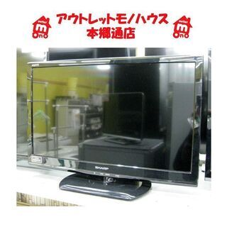 札幌 22インチ 2013年製 アクオス シャープ LC-…