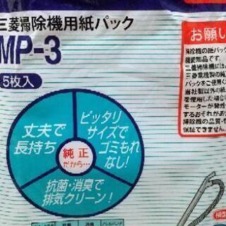 三菱掃除機用紙パックMP-3