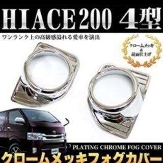 ☆200系ハイエース メッキパーツ☆