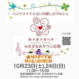 10/23(土)24(日)長浜市でマルシェ「ホイホイオハナ」開催!