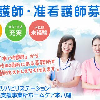訪問看護リハビリステーション ホームケア本八幡 看護師・准看護師募集