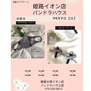 kikiリベリーノ体験会(๑˃̵ᴗ˂̵)
