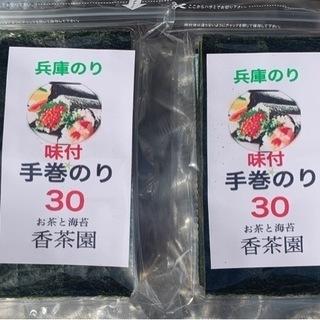 【ネット決済・配送可】味付け手巻き海苔30枚2セツト