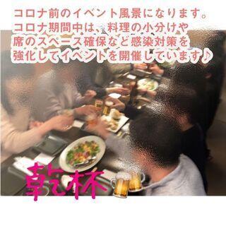 10月30日(土)17:00📍名古屋⭐ 大人の食事会⭐少人数⭐📍...