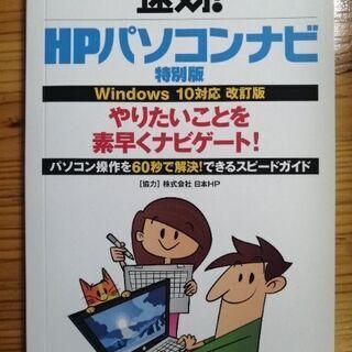 新品未使用!速攻!HPパソコンナビ 特別版 Window1…