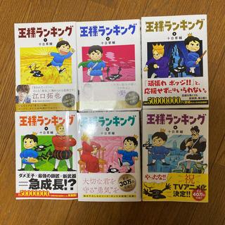 漫画 王様ランキング 1〜6