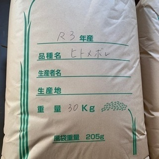 令和3年度 新米ひとめぼれ 【1等米】 30kg(玄米)
