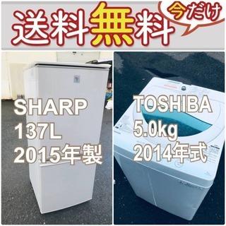 送料設置無料❗️🔥限界価格に挑戦🔥冷蔵庫/洗濯機の今回限りの激安...