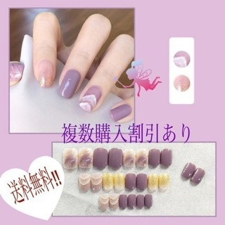 【直接取引・ネット決済】キラキラ紫♡ネイルチップ グルー付き