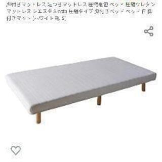 シングルベッド マットレス、カバー付