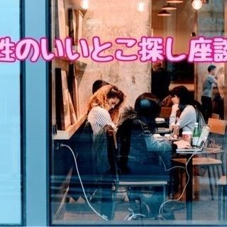 本日‼️☆異性のいいとこ探し座談会☆10月19日(火)19…