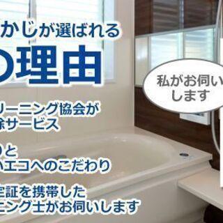 浴室掃除、バスルームクリーニング