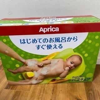 【ネット決済】アップリカ はじめてのお風呂から使えるバスチェア