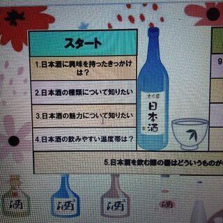 【日本酒初心者向け】すごろくで知ろう!日本酒の楽しみ方