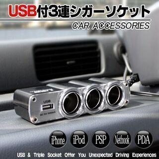 新品 3連シガーソケット 12V・24V車対応 (USB端子搭載)③
