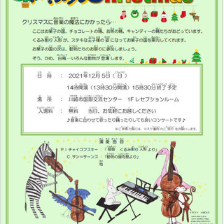 音楽の魔法コンサート すべてのこどもたちへ マジックリスマス☆
