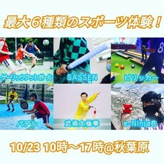 ★10/23(土)初めてのスポーツ6種を秋葉原で一挙体験★パデル...