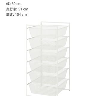 IKEA 収納 JONAXEL ヨナクセル
