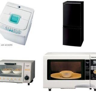 【家電4点セット】洗濯機/冷蔵庫/オーブンレンジ/トースター