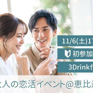 11/6(土)大人の恋活イベント @恵比寿