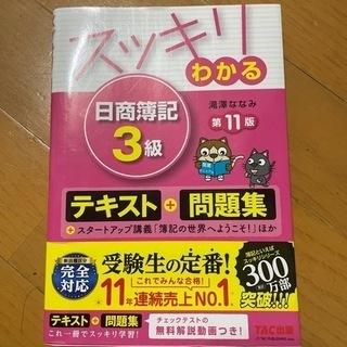 【未使用美品】スッキリわかる 日商簿記3級 第11版