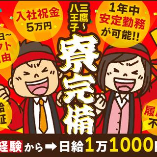 【現場増加中!!】日給1万1000円~入社祝金5万円/履歴書不要...