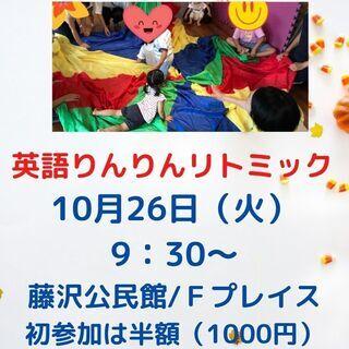 親子で参加!英語リトミックのハロウィンパーティー@藤沢駅