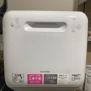 【ネット決済】アイリスオーヤマ 食洗機 食器洗い乾燥機 工事不要...