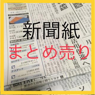 新聞紙 まとめ売り 緩衝材 梱包 掃除